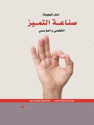 cover image of استراتيجيات صناعة التميز