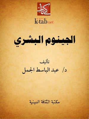 cover image of الجينوم البشري