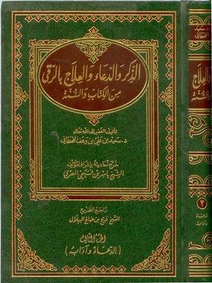 cover image of الذكر والدعاء والعلاج بالرُّقى من الكتاب والسنة - الجزء الثالث