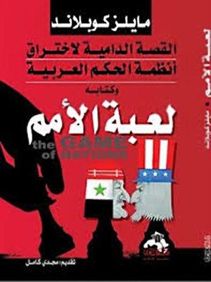cover image of لعبة الأمم