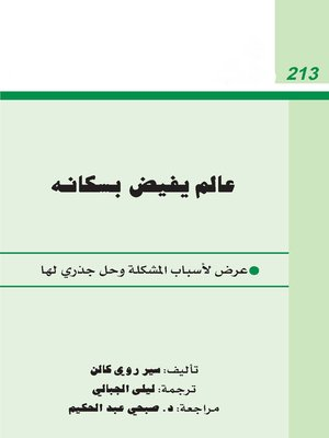 cover image of عالم يفيض بسكانه