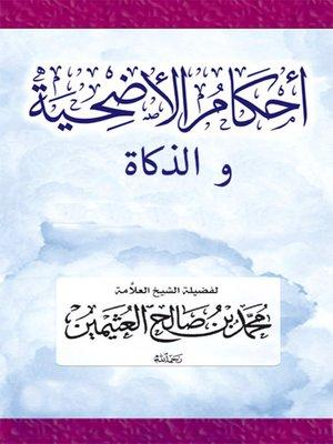 cover image of أحكام الأضحية والزكاة