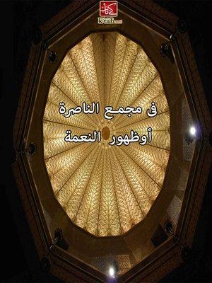 cover image of فى مجمع الناصرة أوظهور النعمة