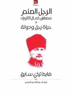 cover image of الرجل الصنم
