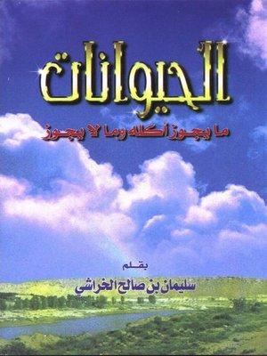 cover image of الحيوانات ما يجوز أكله وما لا يجوز
