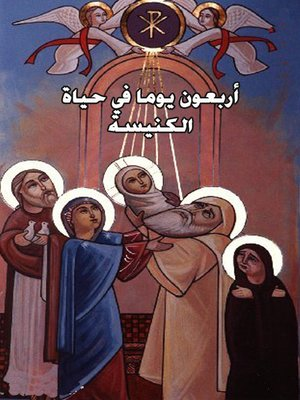 cover image of أربعون يوماً في حياة الكنيسة