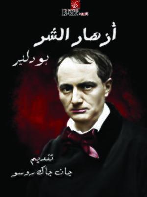 cover image of أزهار الشر