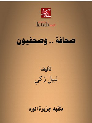 cover image of صحافة .. وصحفيون