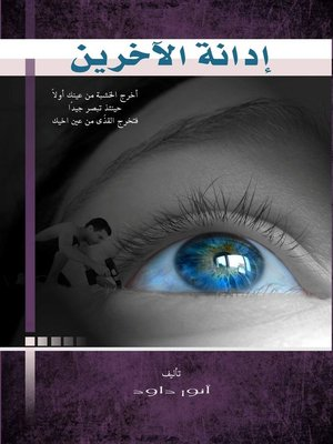 cover image of إدَانَةُ الآخرين