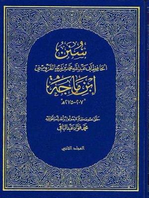 cover image of ( سنن الحافظ أبي عبدالله محمد بن يزيد القزويني المشهورة بـ ((سنن ابن ماجه )) ( المجلد الثاني