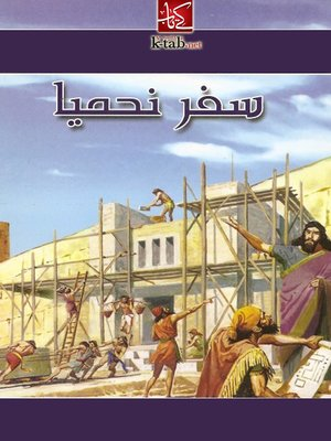 cover image of سفر نحميا