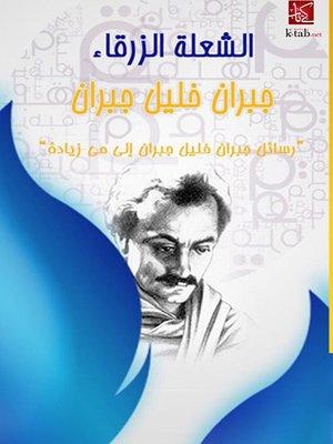 cover image of الشعلة الزرقاء