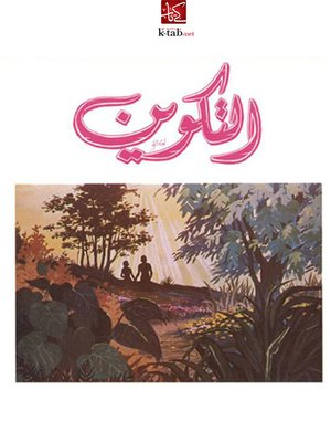 cover image of التكوين