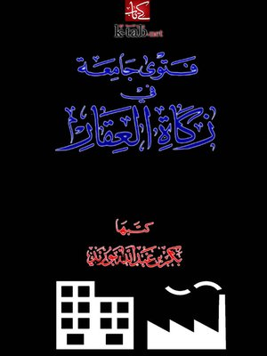 cover image of فَتْوى جَامِعَة في زكَاةِ العِقَارِ