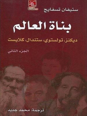 cover image of بناة العالم - الجزء الثاني