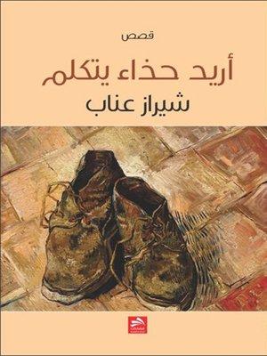 cover image of أريد حذاء يتكلم