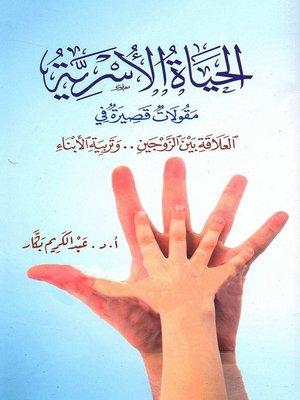 cover image of الحياة الأسرية