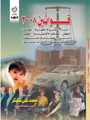 cover image of قوانين 2008