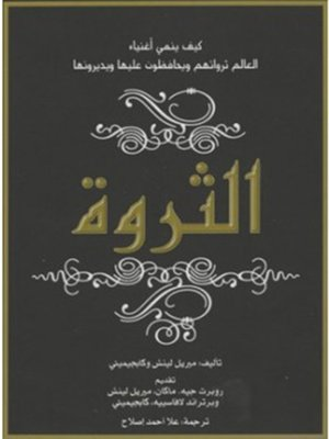 cover image of الثروة