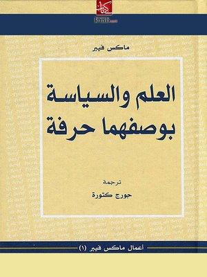 cover image of العلم والسياسة بوصفهما حرفة