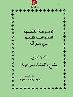cover image of يشوع والقضاة وراعوث