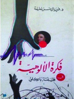 cover image of فكرة الألوهية في فلسفة باركلي