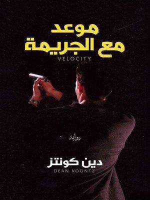 cover image of موعد مع الجريمة