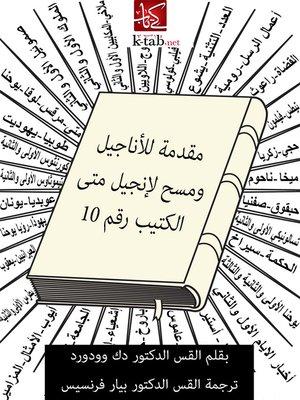 cover image of مقدمة للاناجيل ومسح لانجيل متى الكتيب رقم 10