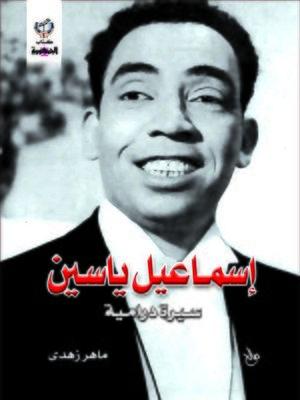 cover image of إسماعيل ياسين