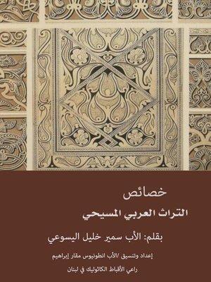 cover image of خصائص التراث العربي المسيحي