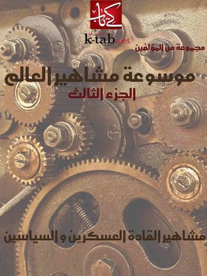 cover image of موسوعة مشاهير العالم - الجزء الثالث