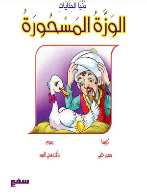 cover image of دنيا الحكايات - الوزة المسحورة
