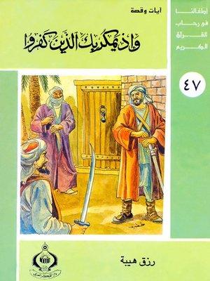cover image of (47)و إذ يمكر بك الذين كفروا
