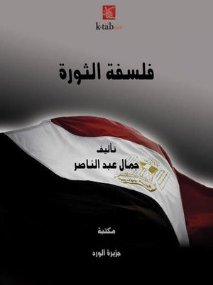 cover image of فلسفة الثورة