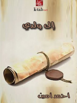 cover image of الي ولدي