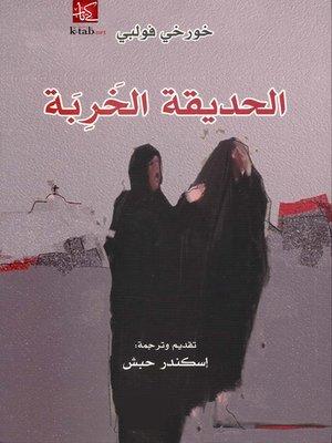 cover image of الحديقة الخربة