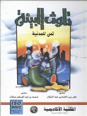 cover image of Iran's nuclear program and the security of the Gulf crisis أزمة البرنامج النووي الإيراني و أمن الخليج