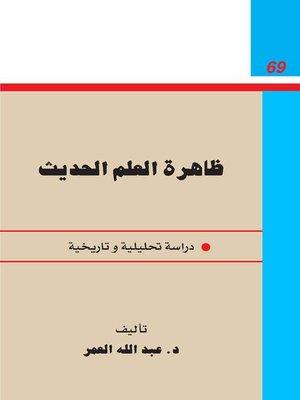 cover image of ظاهرة العلم الحديث