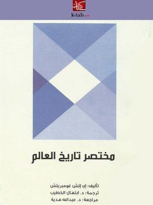 cover image of مختصر تاريخ العالم