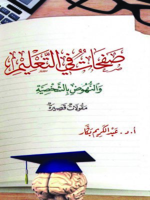 cover image of صفحات في التعليم والنهوض بالشخصية