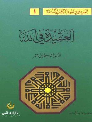 cover image of العقيدة في الله