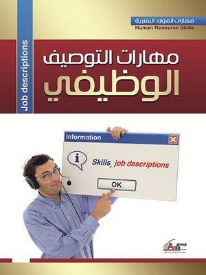 cover image of مهارات التوصيف الوظيفي