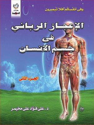 cover image of ( الإعجاز الربانى فى جسم الإنسان ( الجزء الثانى