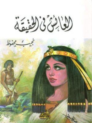 cover image of العائش فى الحقيقة