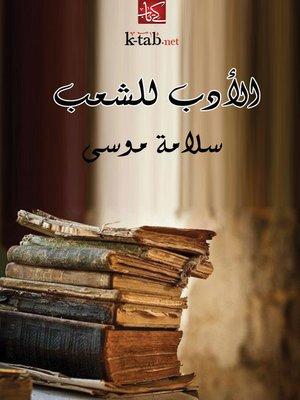 cover image of الأدب للشعب
