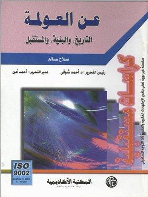 cover image of عن العولمة.. التاريخ و البنية و المستقبل