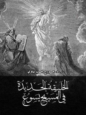cover image of الخليقة الجديدة في المسيح يسوع