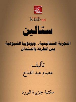 cover image of ستالين .. التجربة الستالينية ويوتوبيا الشيوعية بين المطرقة والسندان
