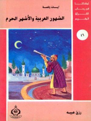 cover image of (46)الشهور العربية و الأشهر الحرم