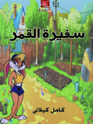 cover image of سفيرة القمر